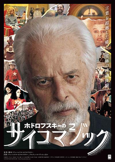 映画『ホドロフスキーのサイコマジック』アレハンドロ・ホドロフスキー
