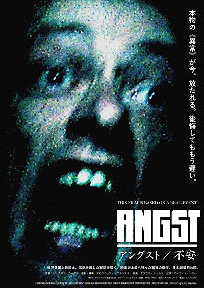 映画『アングスト/不安』アーウィン・レダー