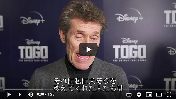 ディズニープラス『トーゴー』ウィレム・デフォーインタビュー映像キャプチャー