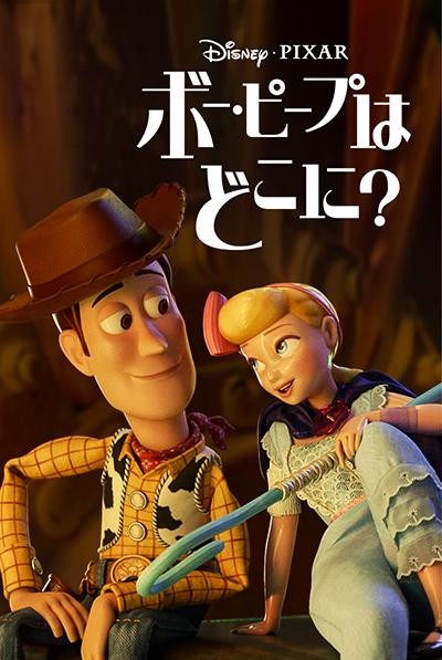 ディズニープラス短編『ボー・ピープはどこに?』