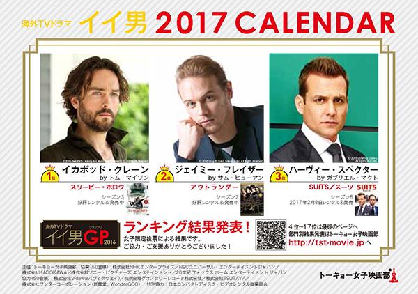 トーキョー女子映画部:イイ男カレンダー2017