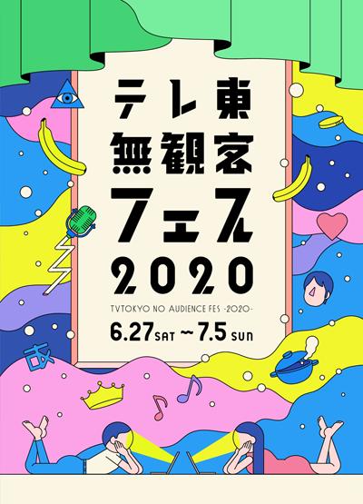 オンラインイベント「withコロナ時代に必要な新・性教育〜セクシャルマインドセットをバージョンアップせよ!!〜」テレビ東京