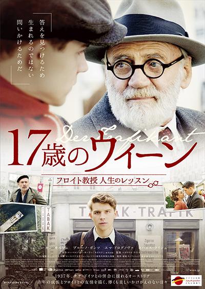 映画『17歳のウィーン フロイト教授人生のレッスン』ジーモン・モルツェ/ブルーノ・ガンツ