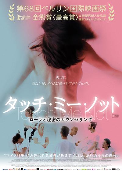 映画『タッチ・ミー・ノット~ローラと秘密のカウンセリング〜』ローラ・ベンソン