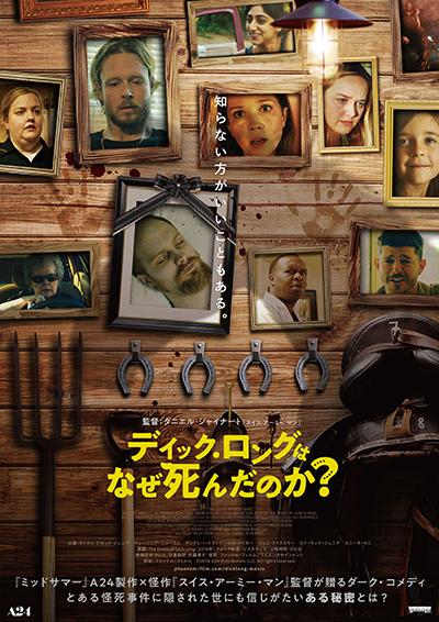 映画『ディック・ロングはなぜ死んだのか?』マイケル・アボット・ジュニア/ヴァージニア・ニューコム/アンドレ・ハイランド/サラ・ベイカー/ジェス・ワイクスラー/ロイ・ウッド・ジュニア/スニータ・マニ