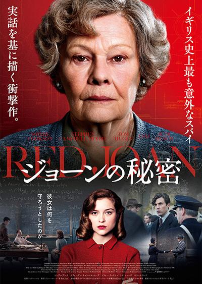 映画『ジョーンの秘密』ジュディ・デンチ/ソフィー・クックソン/トム・ヒューズ