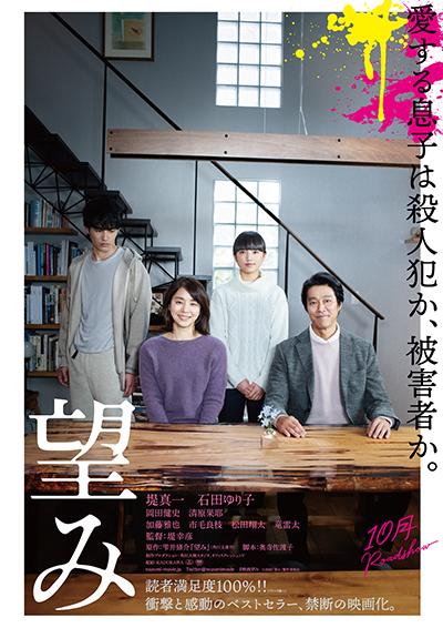 映画『望み』堤真一/石田ゆり子/岡田健史/清原果耶