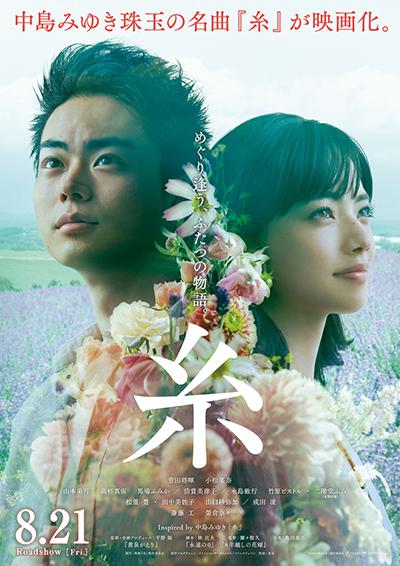 映画『糸』菅田将暉/小松菜奈