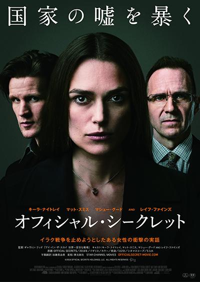 映画『オフィシャル・シークレット』キーラ・ナイトレイ/マット・スミス/レイフ・ファインズ