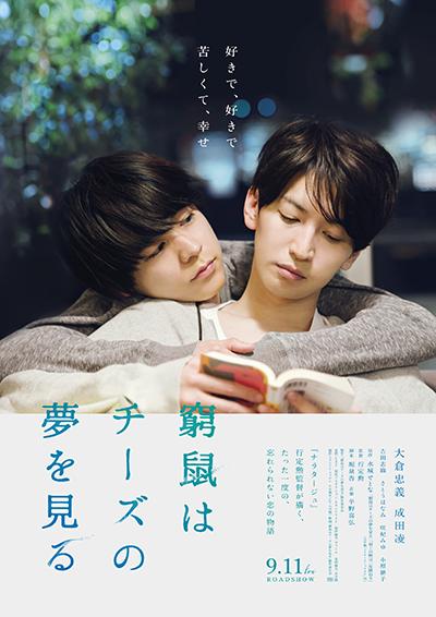 映画『窮鼠はチーズの夢を見る』大倉忠義/成田凌