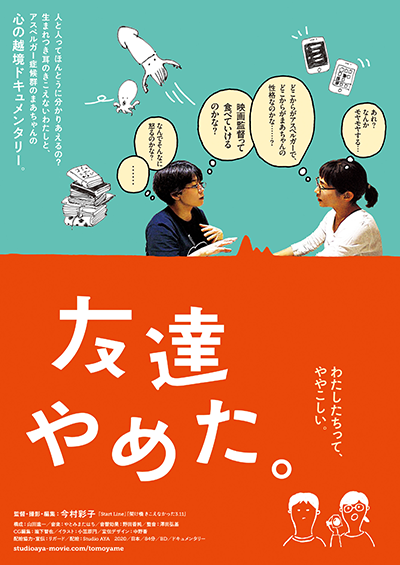 映画『友達やめた。』今村彩子/まあちゃん