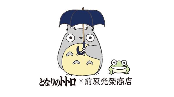 """""""トトロの雨傘""""ロゴ"""