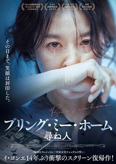 映画『ブリング・ミー・ホーム 尋ね人』イ・ヨンエ