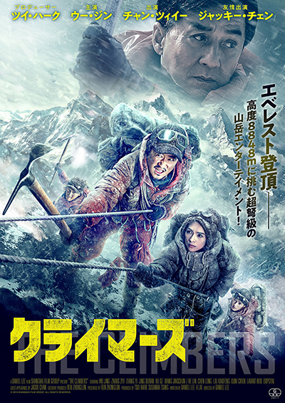 映画『クライマーズ』ウー・ジン/チャン・ツィイー/ジャッキー・チェン