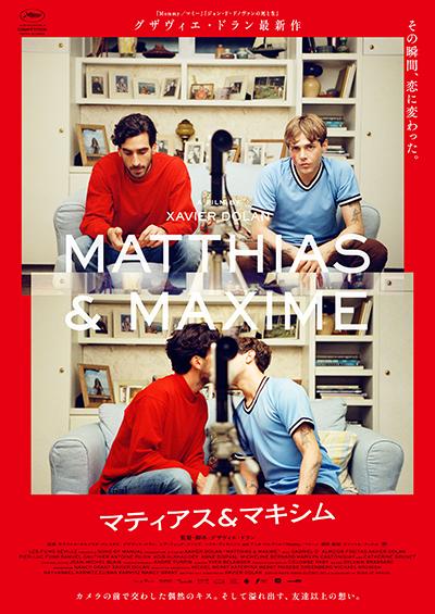 映画『マティアス&マキシム』ガブリエル・ダルメイダ・フレイタス/グザヴィエ・ドラン
