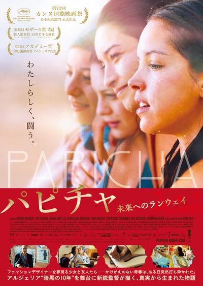 映画『パピチャ 未来へのランウェイ』リナ・クードリ/シリン・ブティラほか