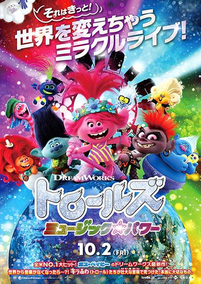 映画『トロールズ ミュージック★パワー』