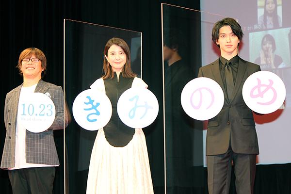 映画『きみの瞳が問いかけている』完成報告イベント:吉高由里子、横浜流星、三木孝浩監督
