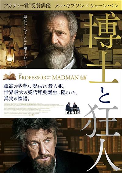 映画『博士と狂人』メル・ギブソン/ショーン・ペン