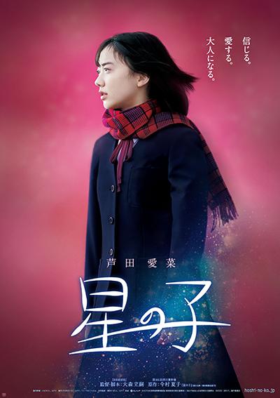映画『星の子』芦田愛菜