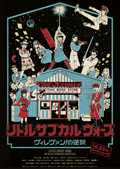 映画『リトル・サブカル・ウォーズ 〜ヴィレヴァン!の逆襲〜』