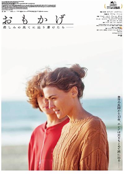 映画『おもかげ』マルタ・ニエト/ジュール・ポリエ