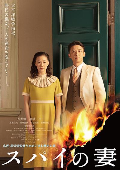 映画『スパイの妻』蒼井優/高橋一生