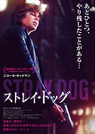 映画『ストレイ・ドッグ』ニコール・キッドマン