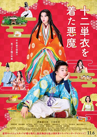 映画『十二単衣を着た悪魔』伊藤健太郎/三吉彩花/伊藤沙莉