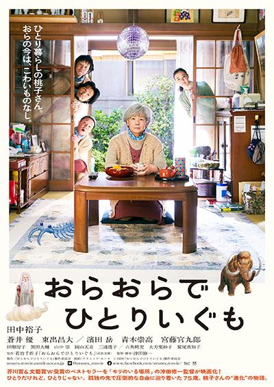 映画『おらおらでひとりいぐも』田中裕子/蒼井優/濱田岳/青木崇高