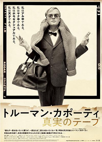 映画『トルーマン・カポーティ 真実のテープ』トルーマン・カポーティ