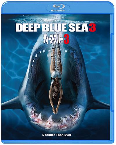 映画『ディープ・ブルー3』