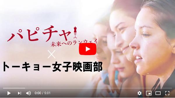 映画『パピチャ 未来へのランウェイ』オンライン座談会YouTubeトップ