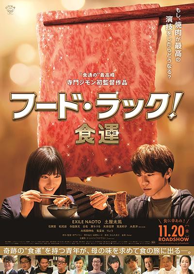 映画『フード・ラック!食運』EXILE NAOTO/土屋太鳳