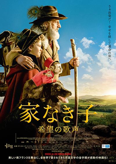 映画『家なき子 希望の歌声』ダニエル・オートゥイユ/マロム・パキン
