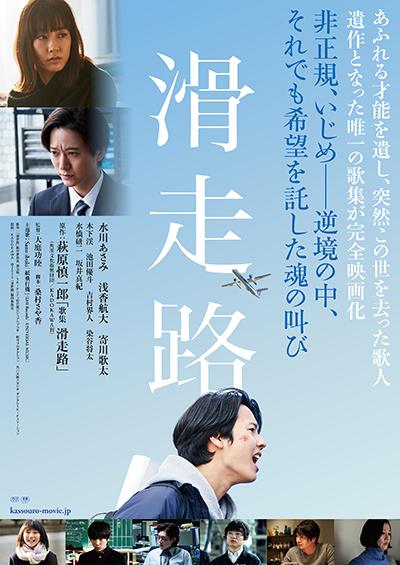 映画『滑走路』水川あさみ/浅香航大/寄川歌太