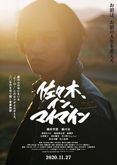 映画『佐々木、イン、マイマイン』藤原季節