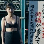 映画『タイトル、拒絶』伊藤沙莉