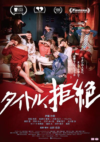 映画『タイトル、拒絶』伊藤沙莉/恒松祐里/佐津川愛美/片岡礼子