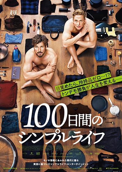 映画『100日間のシンプルライフ』フロリアン・ダーヴィト・フィッツ/マティアス・シュヴァイクホファー
