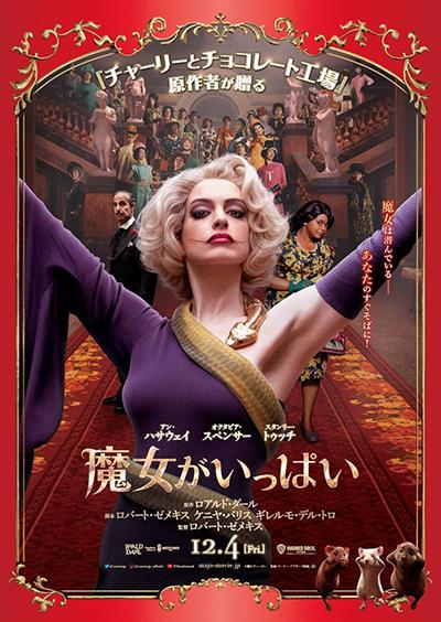 映画『魔女がいっぱい』アン・ハサウェイ/オクタビア・スペンサー/スタンリー・トゥッチ