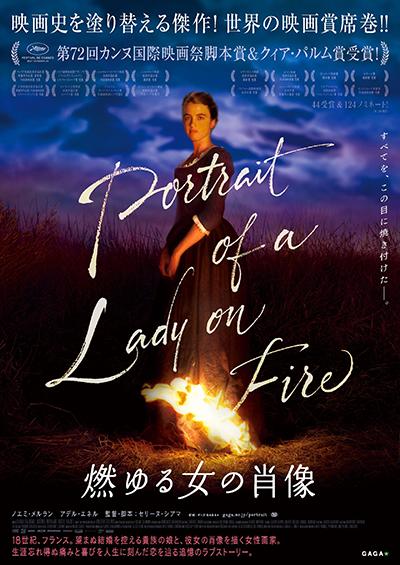 映画『燃ゆる女の肖像』アデル・エネル