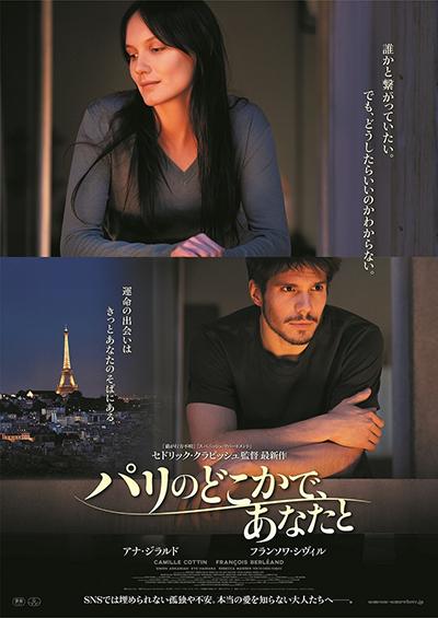 映画『パリのどこかであなたと』アナ・ジラルド/フランソワ・シヴィル