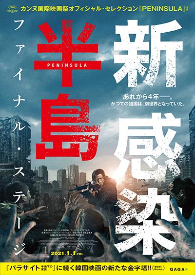 映画『新感染半島 ファイナル・ステージ』カン・ドンウォン