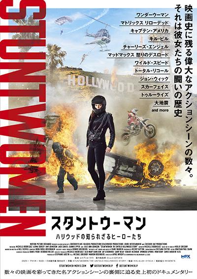 映画『スタントウーマン ハリウッドの知られざるヒーローたち』