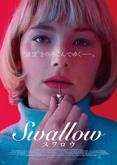 映画『Swallow/スワロウ』ヘイリー・ベネット