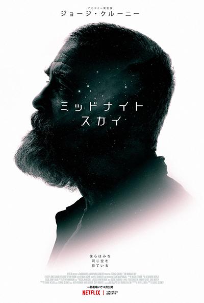 Netflix映画『ミッドナイト・スカイ』ジョージ・クルーニー