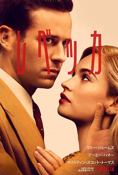 Netflix映画『レベッカ』リリー・ジェームズ/アーミー・ハマー