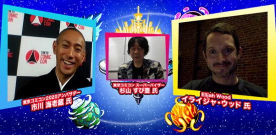 【東京コミコン2020】市川海老蔵、イライジャ・ウッド