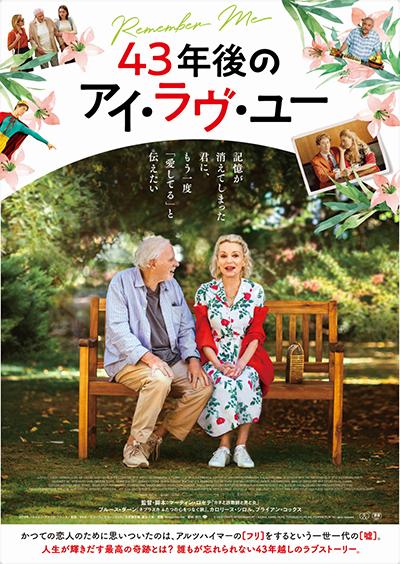 映画『43年後のアイ・ラヴ・ユー』ブルース・ダーン/カロリーヌ・シロル/ブライアン・コックス